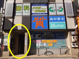 ⑦二階が当院です。左手の入り口からお入りください。
